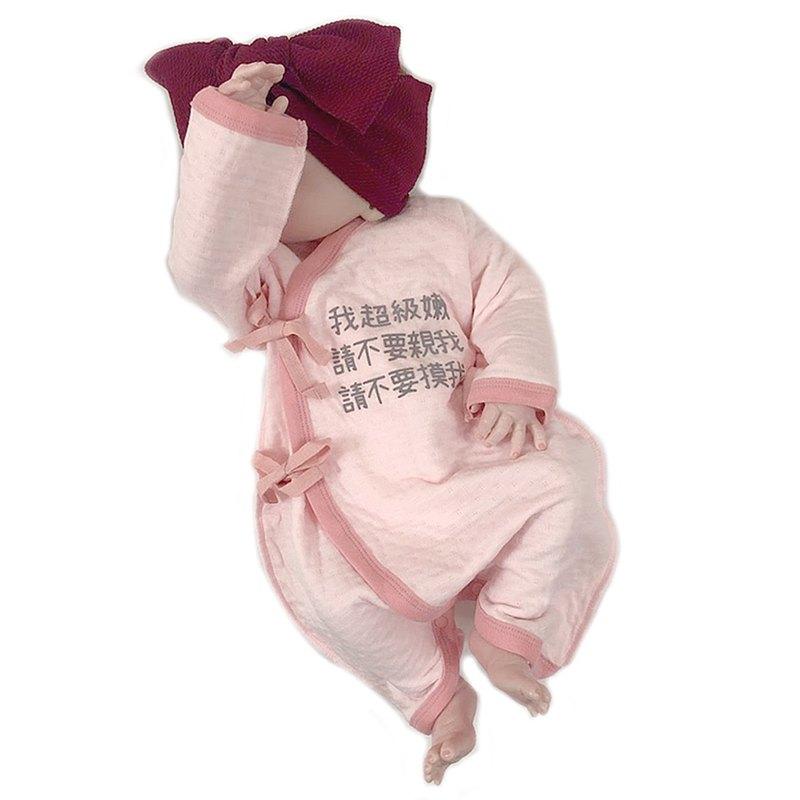 我超級嫩!不要摸我! 防疫新生兒蝴蝶衣 滿月寶寶禮物 彌月禮盒