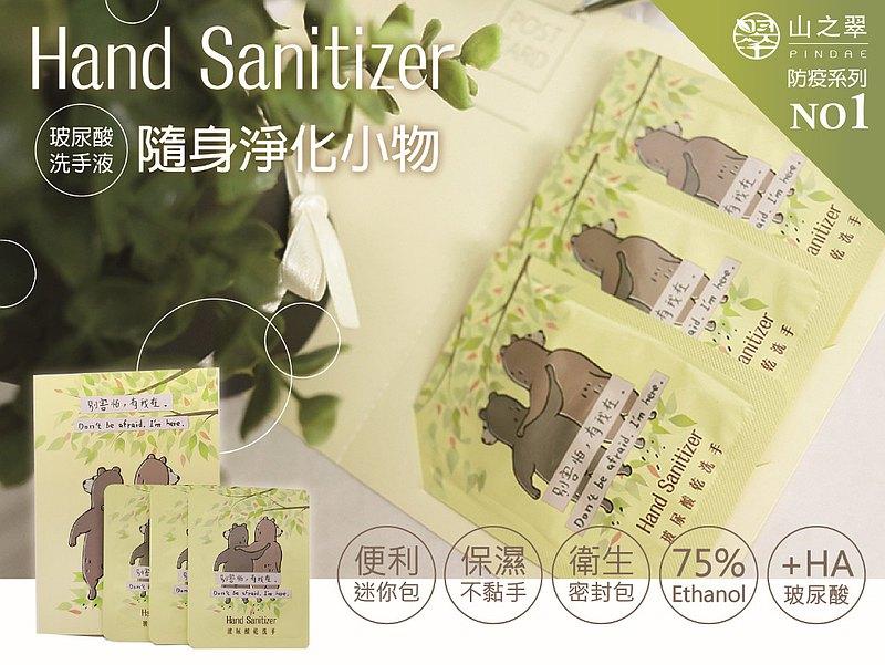 防疫淨護 玻尿酸乾洗手液 50包入