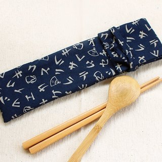 Retro style Japanese-style Japanese word eco-friendly chopsticks set / storage bag