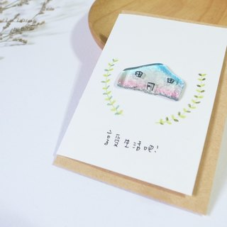 Highlight Also Come - House Glass Small Card / Sky Blue