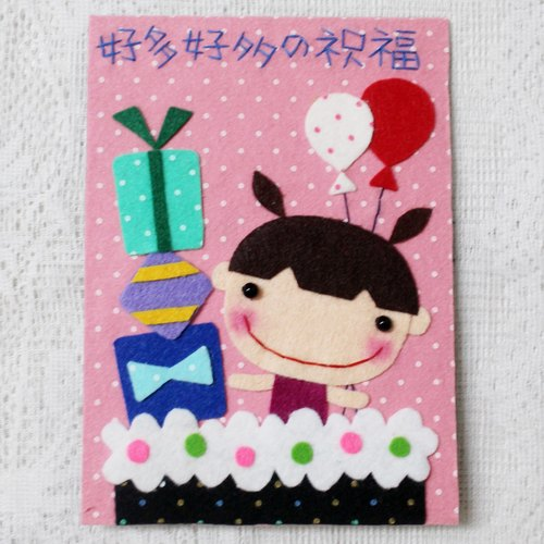 Handmade non-woven card _ million / birthday card (girl gift)