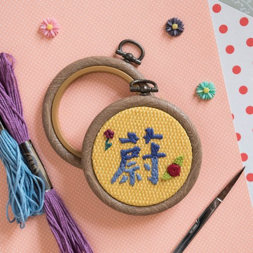 【Custom Made】 Embroidery Name Tag Hoop Art Gift/ Keychain - Round Version