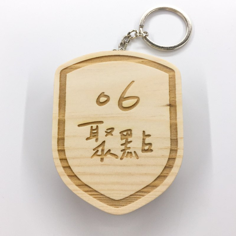 Shield shape key ring plus double-sided laser lettering