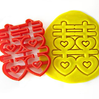 Chinese Word Double Happiness / Chinese Wedding / New Year CNY Cookie Cutter