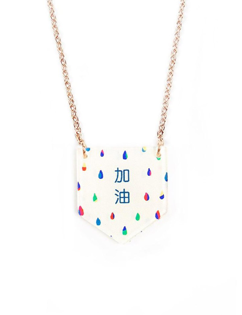 加油项链 Little Message Necklace