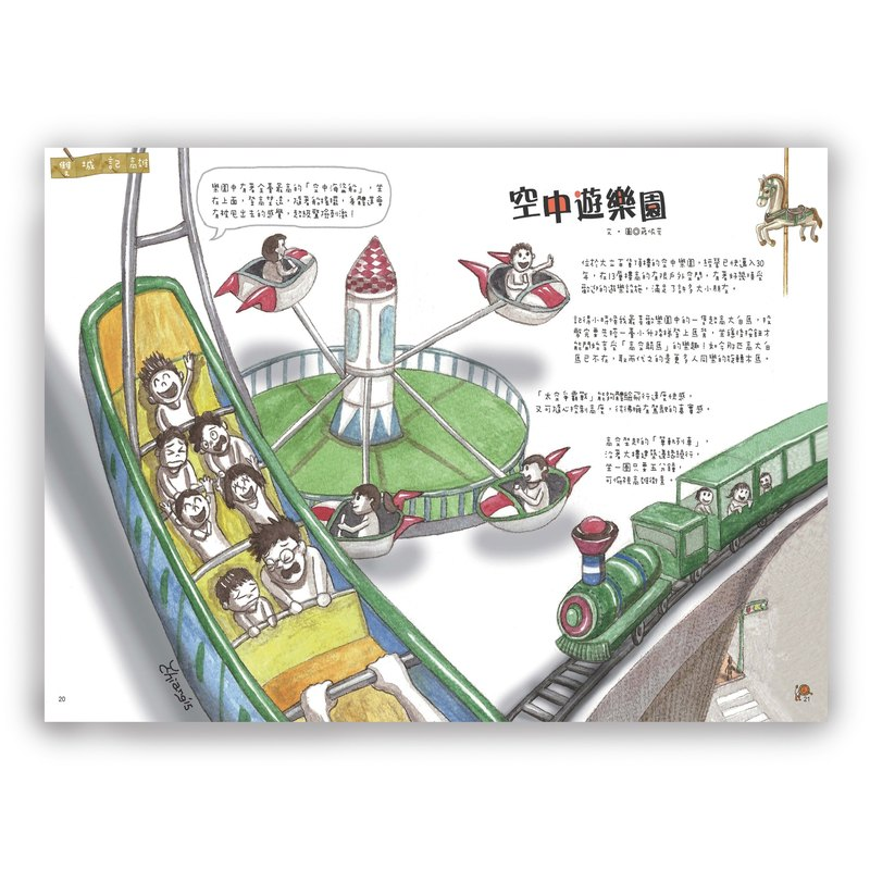 Hand-painted illustration universal card / postcard / card / illustration card - Kaohsiung Hong Kong sightseeing aerial amusement park