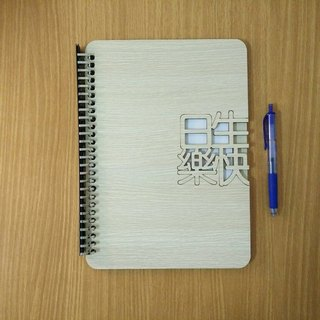 Taiwan stack [customization - color and pattern can be replaced] B5 two loose-leaf 26 hole notebook - birthday happy notebook / album / stationery / folders / gifts / gifts