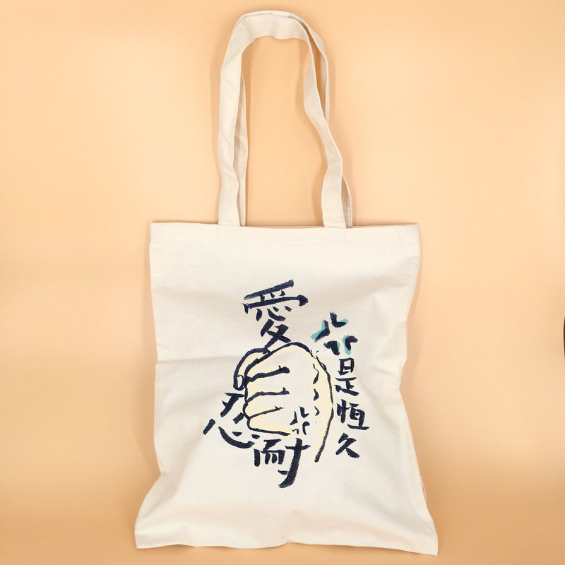 Maomao chat brush calligraphy bags Love is patient