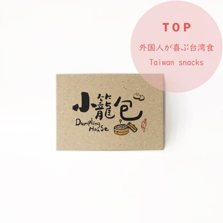 Xiaolongbao - Taiwanese snack series calligraphy postcard