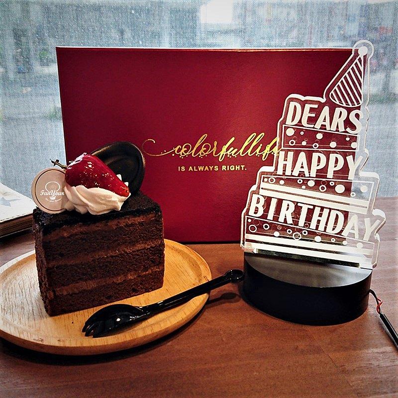 生日快樂 - 蛋糕派對