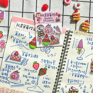 I am a strawberry controller/sticker set