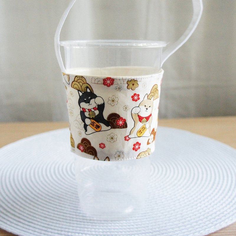 Lovely招財柴犬飲料杯袋、提袋、環保杯套、飲料杯套【米】
