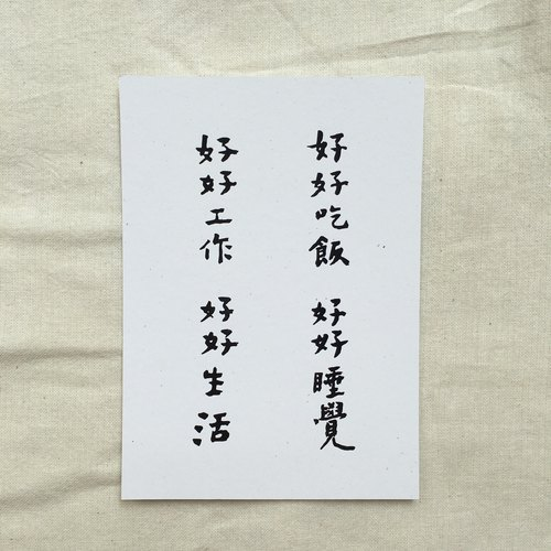 Good - Calligraphy Postcard Special Edition