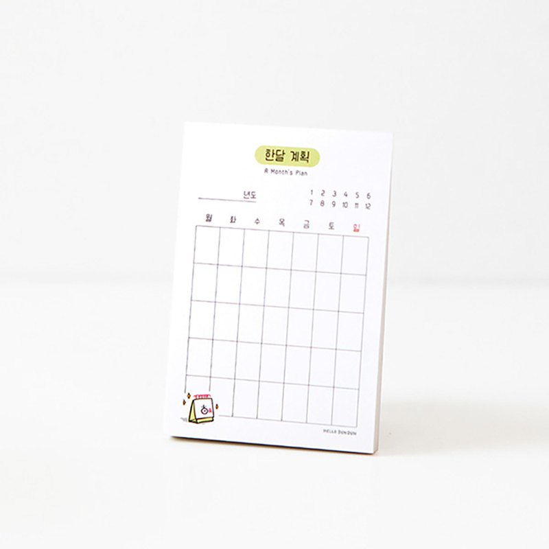 Hello DunDun 登 • Denteng Series Palm Note Paper 09. Monthly Plan Sheet