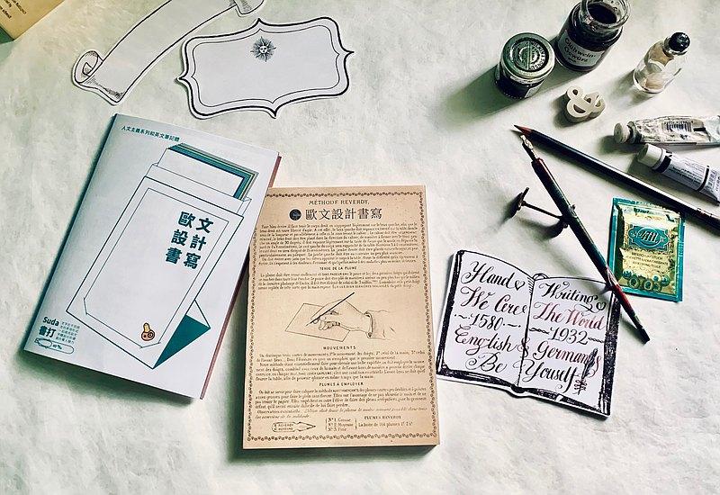 心 動 向 | 歐字趣 | 套裝 筆,墨,紙,字體系列,框紙 | 禮物