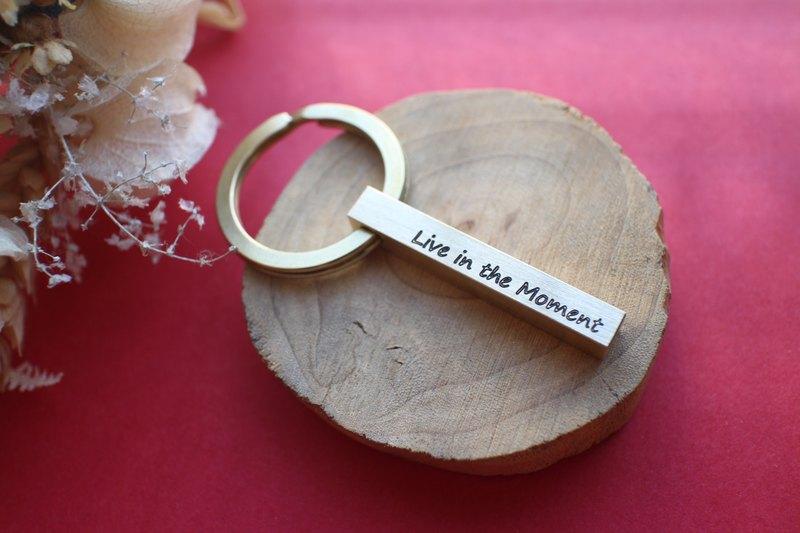 【推薦禮物】客製化-黃銅刻字鑰匙圈-活在當下版