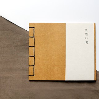 Chicken skin paper, Japanese hand sewing notebook