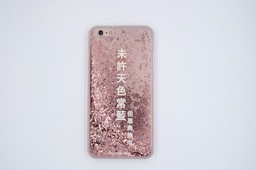 Rose Gold Quicksand Customized Mobile Shell