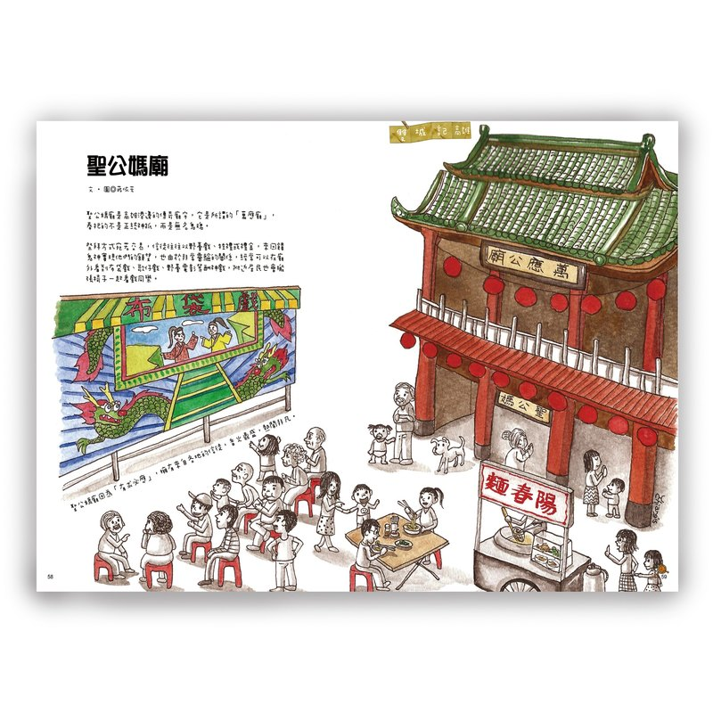 Hand-painted illustration universal card / postcard / card / illustration card - Kaohsiung Hong Kong Sightseeing Shenggong Ma Temple
