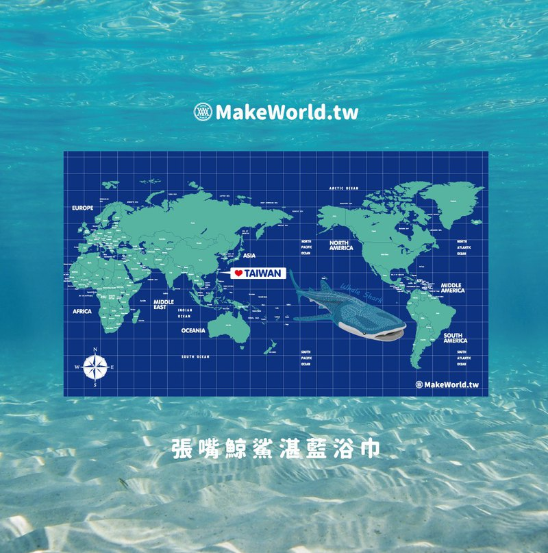 Make World map manufacturing sports bath towel (open mouth whale shark blue bath towel)