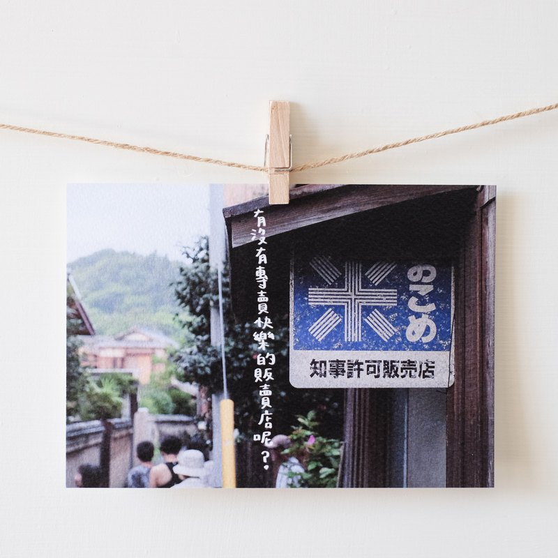 Specialty store / travel postcard / travel の leaf book