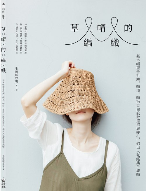 Straw Hat Weave - Summer Straw Hat Weaving Self-Study Books