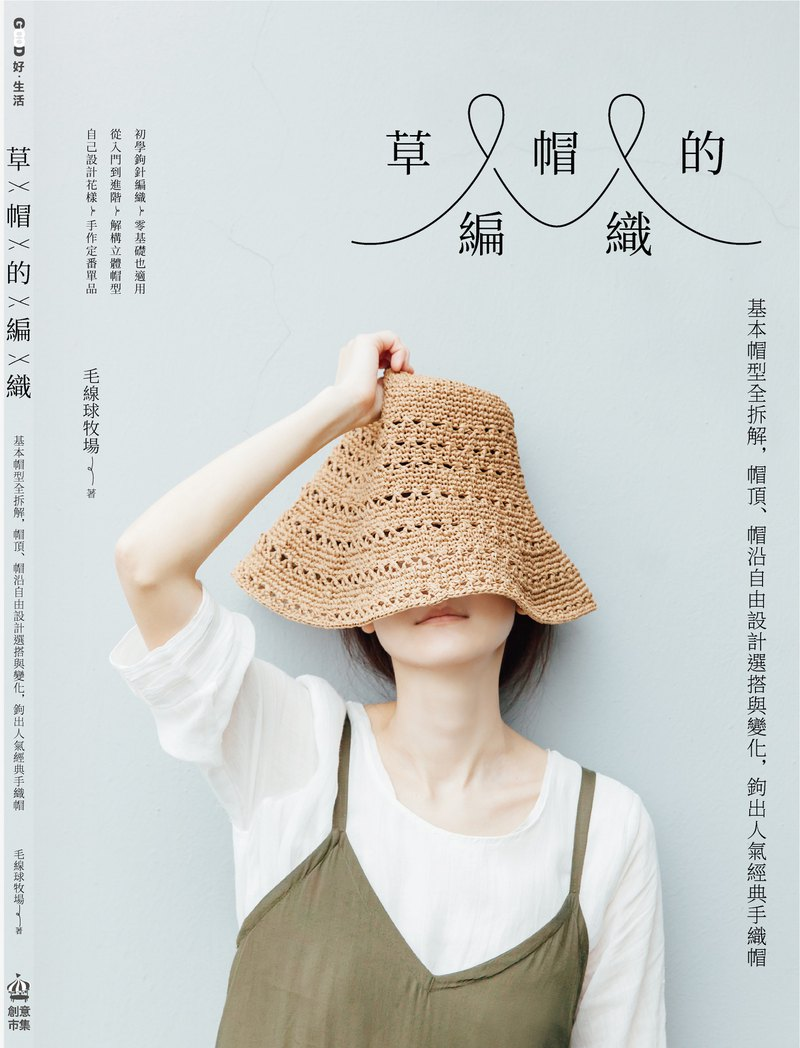 Straw hat weaving - summer straw hat weaving self-study tool