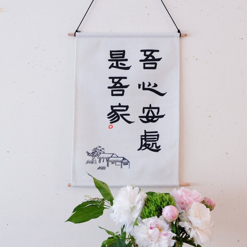 My heart is my Chinese calligraphy, the book is extremely simple, the ancient style, the hanging cloth, the painting, the decorative painting, the punching