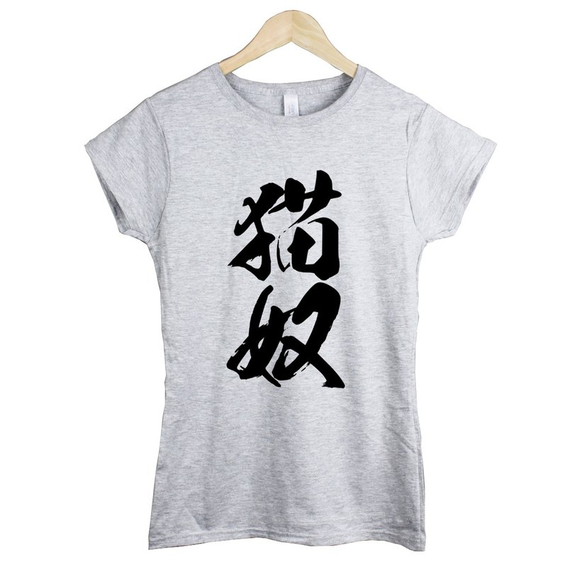 Female slave Cat # 2 T-shirt -2 color dog dog hair children Wen Qing