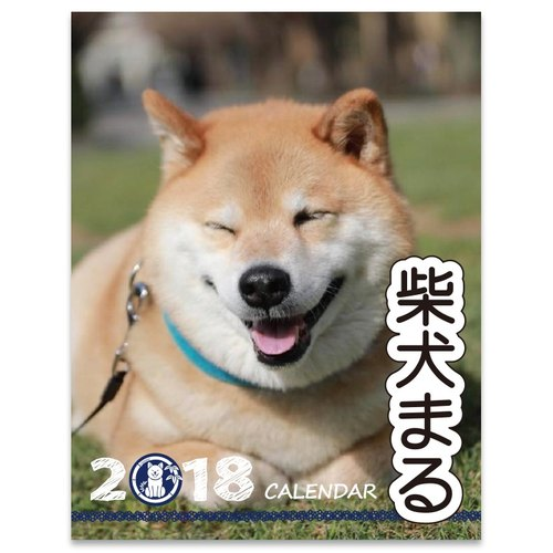 Shiba Inu MARU - 2018 Good Fortune Calendar (Preorder Limited Edition)