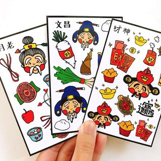 New Year's Eve / Pocket Note paper stickers / worship Fortuna / worship the old moon / worship Wenchang