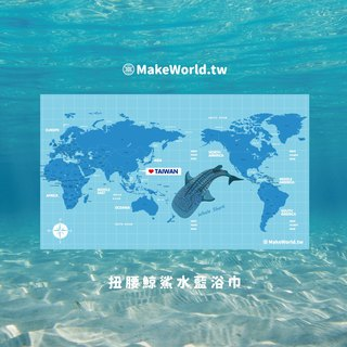 Make World map to make sports bath towels (twisting whale shark water blue bath towel)
