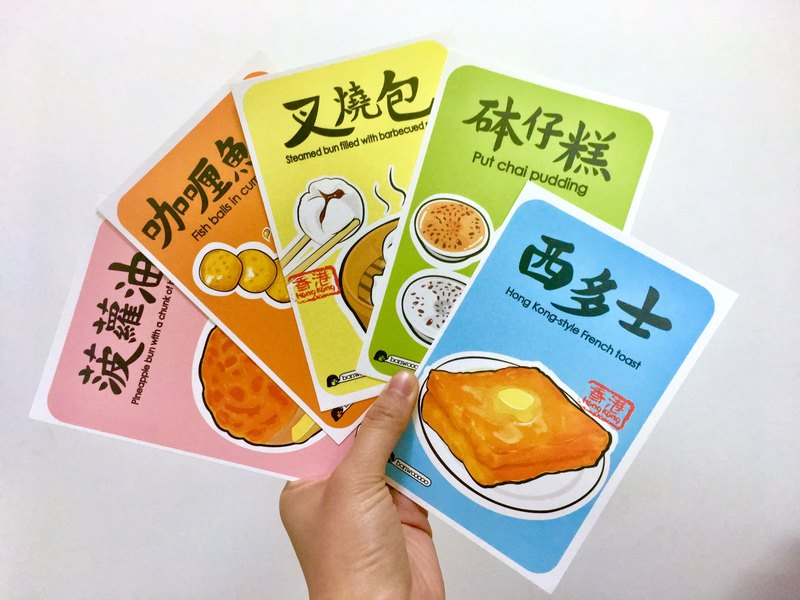 Hong Kong Gourmet Flash Card - Postcard Set 1