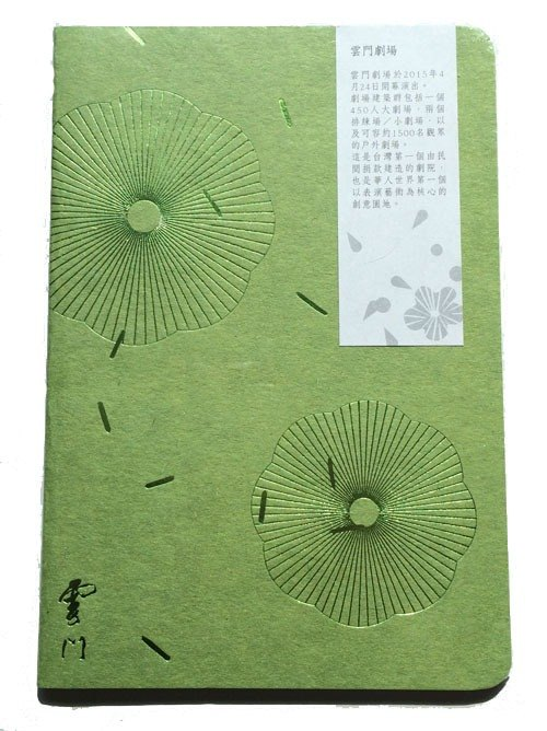 [Cloud Gate Dance Theatre Cultural & Creative Items] quiet dialogue Notebook (green) (ZCA02003)