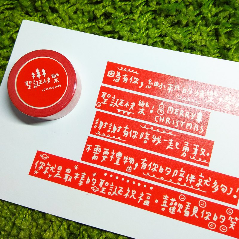 /// limited edition big nosey Christmas text paper tape (1.5 cm)