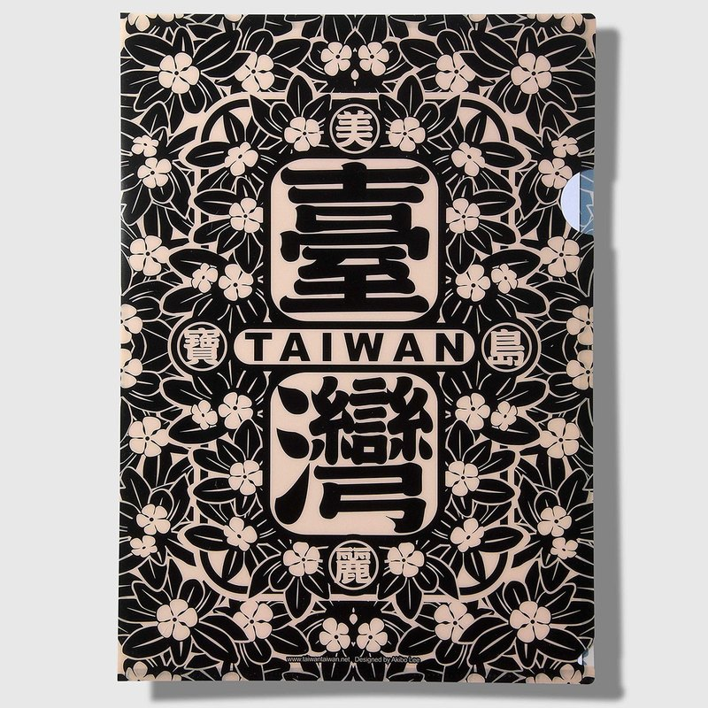 Beautiful Formosa Taiwan File Folder