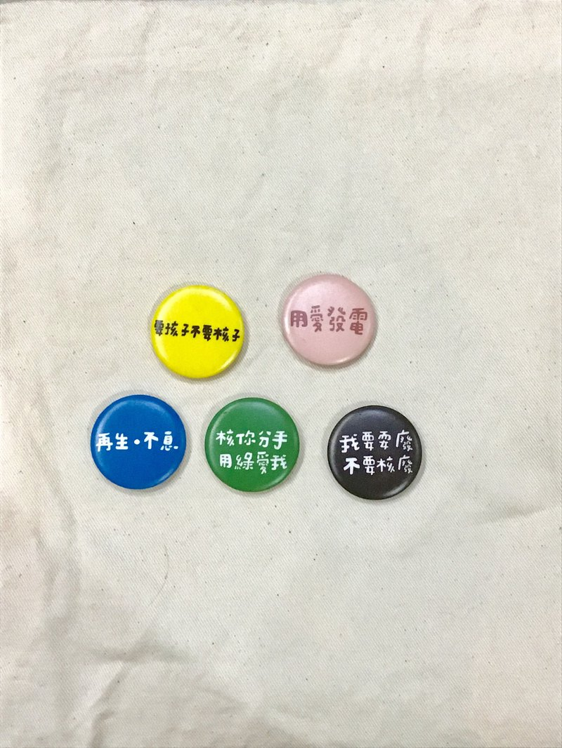 | badge magnet | waste nuclear series