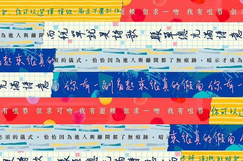 文學紙膠帶  《字花》十年紀念製
