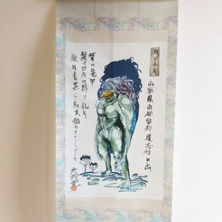 Japanese traditional monster hunging scroll KANCHIKI