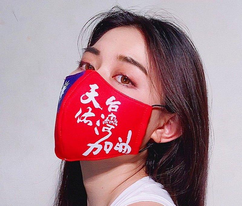 成人弧形立體布口罩套 / 台灣加油-現貨限量款