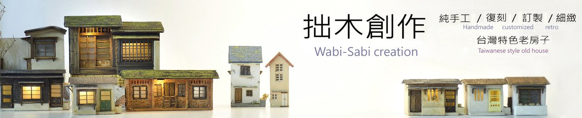 From Taiwan - Wabi-Sabi creation