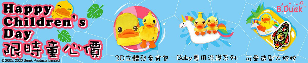 From Taiwan - B.Duck