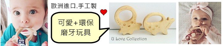 From Taiwan - U-Love Collection