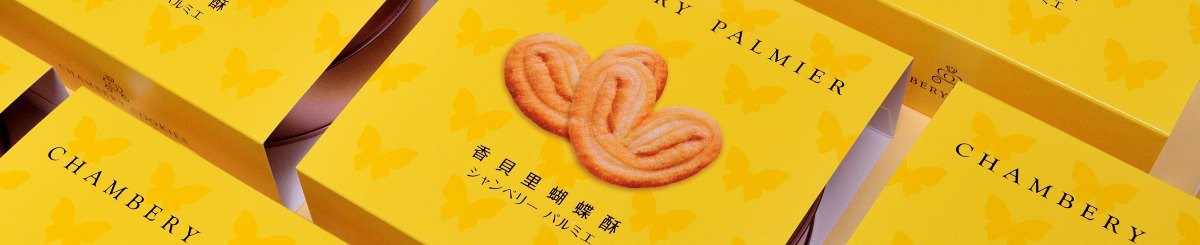 From Taiwan - chambery-cookies
