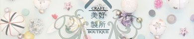 美好製所 Craft Boutique