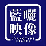 From Taiwan - cyanotypeimage