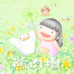 From Taiwan - Flatgoose Illustration Studio