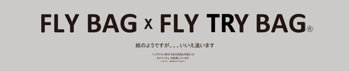 設計師品牌 - FLY BAG x FLY TRY BAG