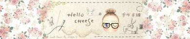 Hello  cHeese  手作手繪