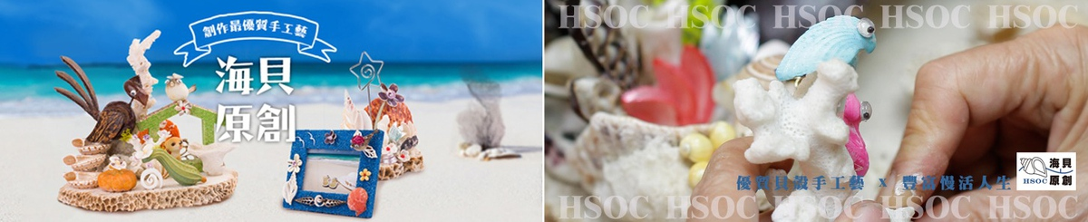 Designer Brands - hsoc - Shell Handicraft